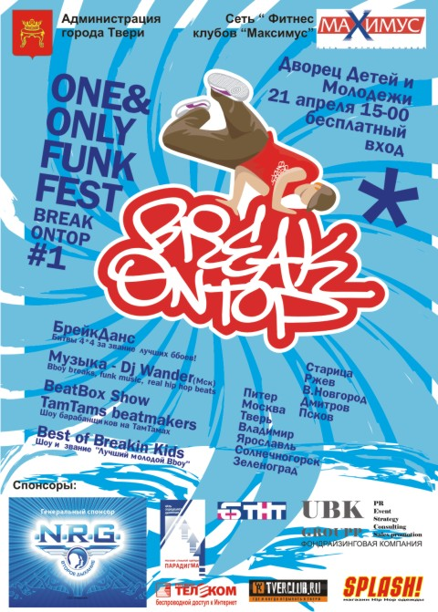 Афиша One&Only Funk Fest break ontop
